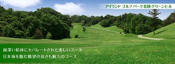 グリーン ヒル ゴルフ パーク